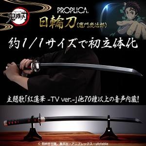 PREORDER - Bandai Proplica Demon Slayer Kimetsu no Yaiba Tanjiro Kamado Nichirin Sword (black)